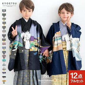 (着物セット 鷹市松) 七五三 着物 男の子 9コーディネート 袴 5歳 フルセット ボーイズ