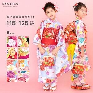 (四つ身着物15点セット) 七五三 着物 7歳 8colors 販売 フルセット はこせこ 箱セコ 筥迫 753 女の子 着物セット ガールズ