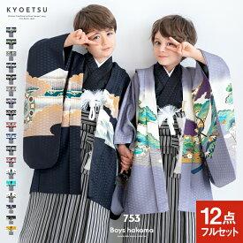 七五三 着物 男の子 5歳 フルセット 袴 購入 販売 鷹兜松 男児 753 羽織袴 レトロ 龍 子供 五歳 5才 お正月 ボーイズ