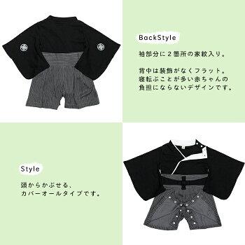 ロンパース羽織袴セット-10-ロンパースdetail2