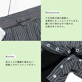 ロンパース羽織袴セット-11-ロンパースdetail3