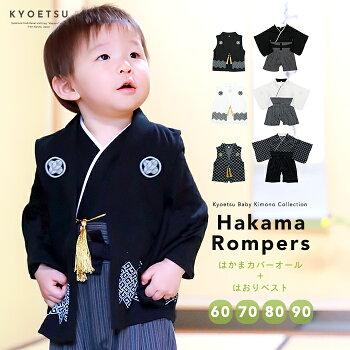 ロンパース羽織袴セット-top