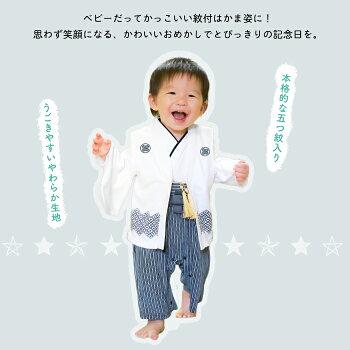 ロンパース羽織袴セット-2-detail