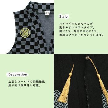 ロンパース羽織袴セット-12-羽織ベストdetail2