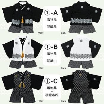 ロンパース羽織袴セット-6-着物黒バリエーション