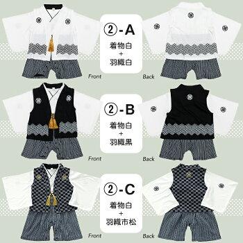 ロンパース羽織袴セット-7-着物白バリエーション