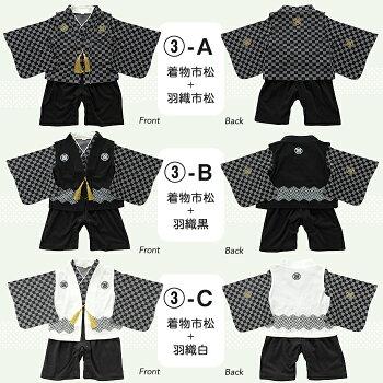 ロンパース羽織袴セット-8-着物市松バリエーション