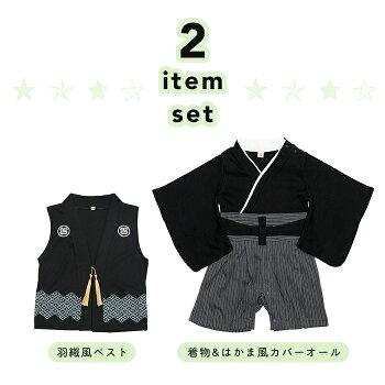 ロンパース羽織袴セット2点セット
