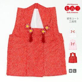 (被布コート 単品 疋田/地紋) 七五三 着物 3歳 被布 単品 ガールズ 4colors M/L