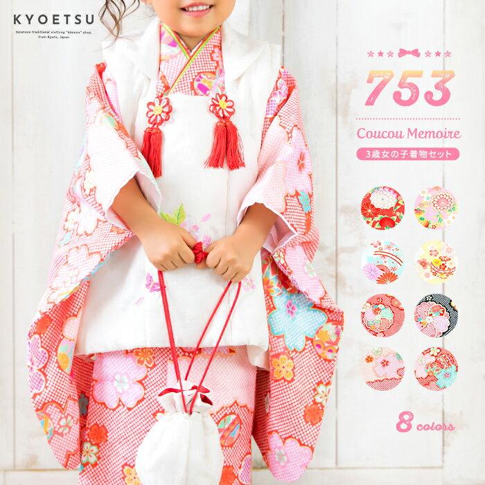 (着物セット CCM 古典) 七五三 着物 3歳 8colors 販売 フルセット 753 女の子 被布 被布セット ガールズ(yp)