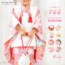 (着物セット CCM 古典) 七五三 着物 3歳 8colors 販売 フルセット 753 女の子 被布 被布セット ガールズ(rg)