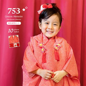 (着物セット CCM 疋田) 七五三 着物 3歳 販売 フルセット 753 女の子 被布 被布セット ガールズ