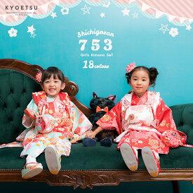 (着物セット 華やか A) 七五三 着物 3歳 18colors 販売 フルセット 753 女の子 被布 被布セット ガールズ (rg)