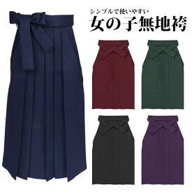 (袴単品 無地 女の子) 卒業式 卒園式 袴 5colors 小学生 振袖 着物 紫 紺 緑 黒 赤 キッズ 単品 ガールズ