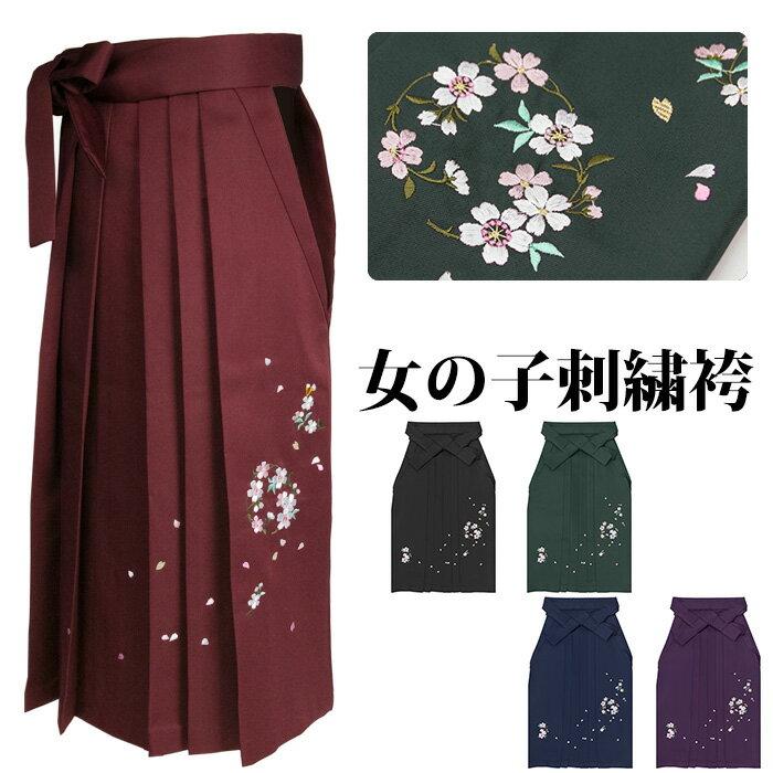 (袴単品 刺繍 女の子) 卒業式 卒園式 袴 5colors 小学生 ガールズ 振袖 着物 紫 紺 緑 黒 赤 キッズ 単品