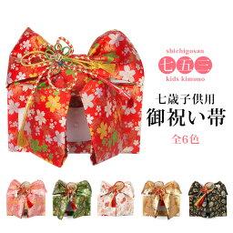 兒童的歌舞伎町帶 B1 B6歌舞伎町在 7 歲的日本兒童為高初中為刀柄作離開粉紅色綠色黃金 b & w 系列紅色和服 7 歲四tsu身