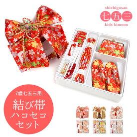 《七五三 結び帯・ハコセコ 7点セット》七五三 帯 はこせこ 箱セコ 筥迫 7歳 日本製 こども用 ジュニア用 柄お任せ ピンク 金 白 赤 着物 七歳 四つ身(zr)