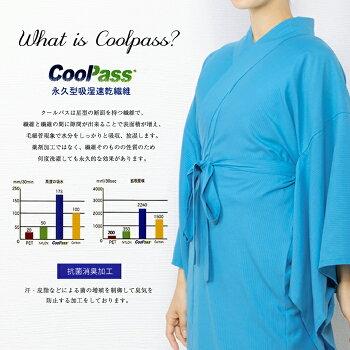 whatiscoolpass?