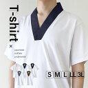 (Tシャツ半襦袢) Tシャツ半襦袢 メンズ 男 5colors 肌着 襦袢 大きい サイズ 和装下着 着物 浴衣 S/M/L/LL/3L