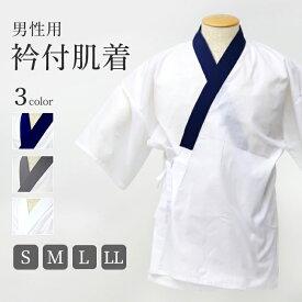 (男肌着 襟付) KYOETSU キョウエツ 半襦袢 男性 洗える メンズ 襦袢 男 和装 着物 下着