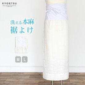 (裾よけ 本麻 中)レディース 洗える 半襦袢 M/L 女性用 夏用