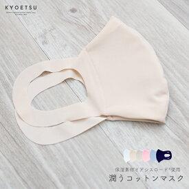 (潤うコットンマスク 2枚セット) マスク 在庫あり 日本製 布マスク 洗える 布 洗えるマスク コットンマスク 三次元マスク 保湿素材 オアシスロード使用 送料無料 即納 6color