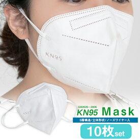 (KN95マスク 10枚) メール便{P50} KN95 マスク 5層 在庫あり 使い捨てマスク 10枚 不織布マスク ノーズワイヤー 使い捨て 不織布 10 ますく ネット 国内発送 白 ホワイト 花粉 ウイルス 女性用 男性用 大人