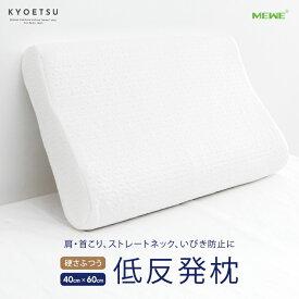 (低反発枕 MW-JG-01) 枕 低反発 低反発まくら ウレタン枕 洗える 通気性 仰向き 安眠枕 快眠枕 寝返り 肩こり 首こり ストレートネック 快眠グッズ いびき 睡眠枕 まくら
