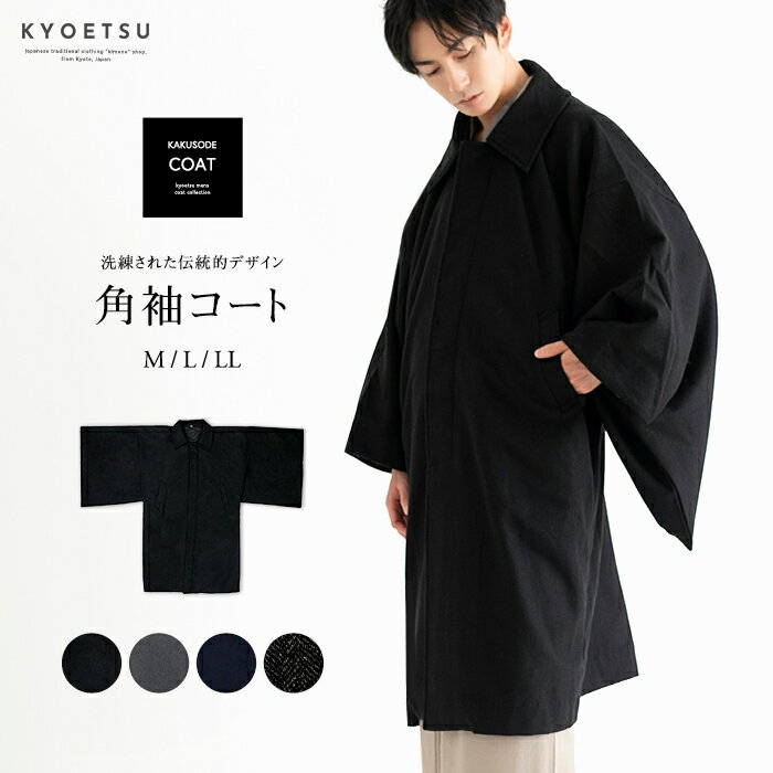 (角袖コート) 着物 コート 角袖 3colors ウール混 男性 メンズ 冬 和装コート 和装 防寒 (ns42)