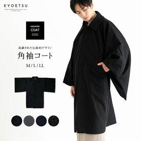 (角袖コート) 着物 コート 角袖 3colors ウール混 男性 メンズ 冬 和装コート 和装 防寒