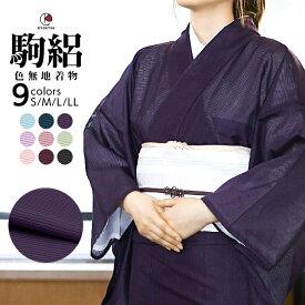 (女駒絽) 洗える着物 絽 色無地 夏着物 単衣 レディース 9colors S/M/L/TL/BL