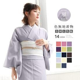 (女単衣) 洗える着物 単衣 14colors sサイズ 色無地 着物 女性 レディース 喪服 大きいサイズ トールサイズ コスプレ S/M/L/TL/BL