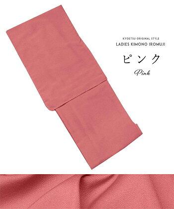 色無地ピンク