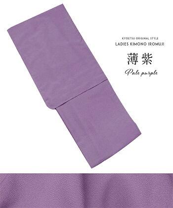 色無地薄紫