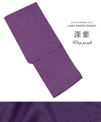 色無地深紫