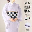 (女単衣 東レ 地紋) 洗える着物 単衣 10colors 色無地 着物 日本製 女性 レディース 東レ シルジェリー 大きいサイズ …
