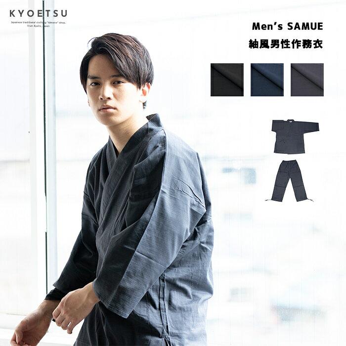 (紬作務衣 17) 作務衣 男性 夏用 メンズ 3colors さむえ おしゃれ 大きいサイズ M/L/LL