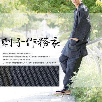 (刺子作務衣06)作務衣男性父の日大きいサイズメンズ2colorsM/L/LL