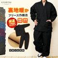 【70代男性】喜寿を迎える父親に!リラックスタイムにも着られるお洒落な作務衣って?