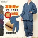 (フリース作務衣 16) 作務衣 レディース 女性 冬用 6colors 秋冬 さむえ おしゃれ フリース 男性 メンズ 大きいサイズ…