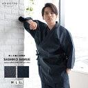 (刺子作務衣 06) 作務衣 男性 メンズ 2colors さむえ おしゃれ 父の日 大きいサイズ M/L/LL