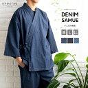 (デニム作務衣 メンズ) 作務衣 デニム デニム作務衣 男性 メンズ さむえ おしゃれ 綿 部屋着 作業着 通年 M/L/LL(XL) …