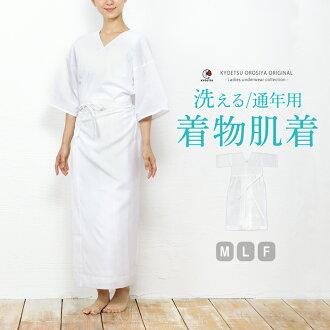 It is bride (zr) for the kimono yukata underwear underwear slip inner Japanese binding slip formal dress for the Japanese-style undershirt (underwear) white M/L/ adjustable size cotton dress wedding ceremony for the woman in Japanese dress in Japanese dr