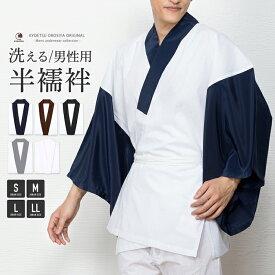 (男半襦袢) 半襦袢 メンズ 男 男性 5colors 襦袢 大きい サイズ 礼装 和装下着 着物 S/M/L/LL