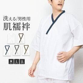 (男肌着) KYOETSU キョウエツ 肌襦袢 男性 洗える メンズ 肌着 男 襦袢 和装 着物 下着