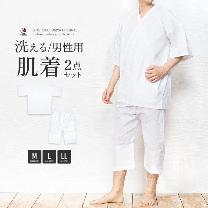 (男肌着2点) 肌襦袢 メンズ セット (肌着/ステテコ) 洗える 肌着 男性 和装下着 着物 浴衣 着付けセット M/L/LL