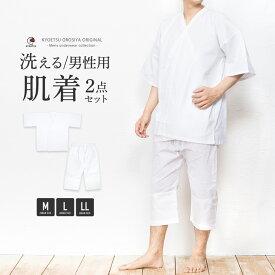 (男肌着2点 肌襦袢 ステテコ) KYOETSU キョウエツ 肌襦袢 男性 洗える メンズ 肌着 男 セット 襦袢 和装 着物 下着 3点セット(肌襦袢、ステテコ、足袋)