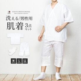 (男肌着3点 肌襦袢 ステテコ 足袋) KYOETSU キョウエツ 肌襦袢 男性 洗える メンズ 肌着 男 セット 襦袢 和装 着物 下着 3点セット(肌襦袢、ステテコ、足袋)