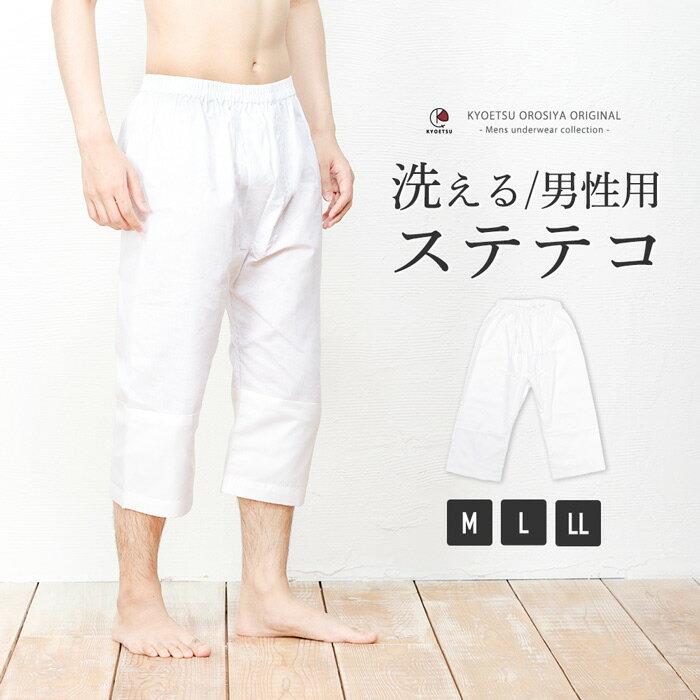 (男ステテコ) メール便{P50} ステテコ メンズ 大きいサイズ 白 綿 着物 M/L/LL