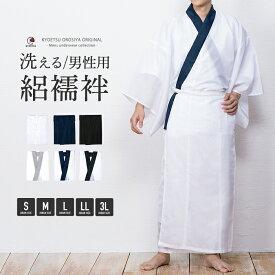(男長襦袢 絽) KYOETSU キョウエツ 長襦袢 男性 洗える メンズ 夏用 絽 襦袢 男 和装 着物 下着 半襟付
